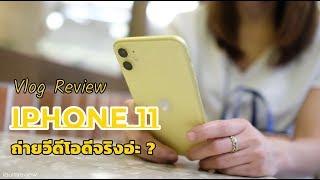 พี่เสือน้อย | รีวิว iPhone 11 ทดสอบกล้อง ถ่าย VLOG จบมั้ย!?
