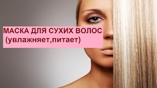 видео Кефирные маски для волос: личный опыт