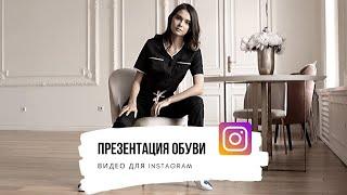 Имиджевое видео для рекламы обуви в Инстаграм
