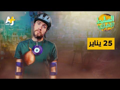 السليط الإخباري - 25 يناير | الحلقة (3) الموسم الثامن