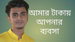 আমার টাকায় আপনার ব্যবসা। টাকা ছারা ব্যবসা। এই ব্যবসায় কোনো টাকা লাগে না Real Tips Bangla