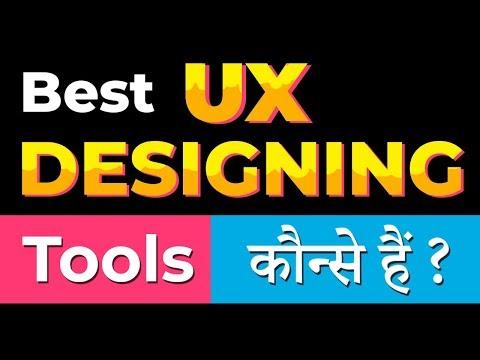 UX Designing Tools: Best Tools for UX Design (in Hindi) | IndiaUIUX
