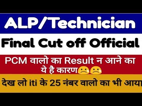 RRB Alp/technician Final cut off Marks 2018 Allahabad kolkata Alp /technician cut off