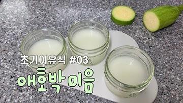 [초기이유식1-3] 애호박미음 만들기 (쌀가루, 전기레인지) - 5개월아기 이유식