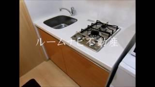 ルームナビ不動産大森店の動画で賃貸お部屋探し! HP: http://www.roomn...