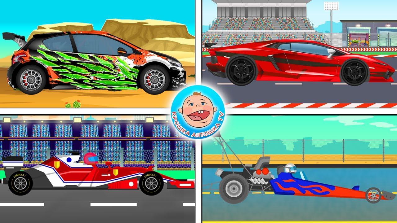 Пазлы 4 машинки - Гоночные машины - Мультфильм для детей ...