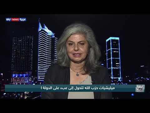 مطالب شعبية بوضع حد لميليشيات حزب الله ومحاسبة النائب نواف الموسوي  - نشر قبل 11 ساعة