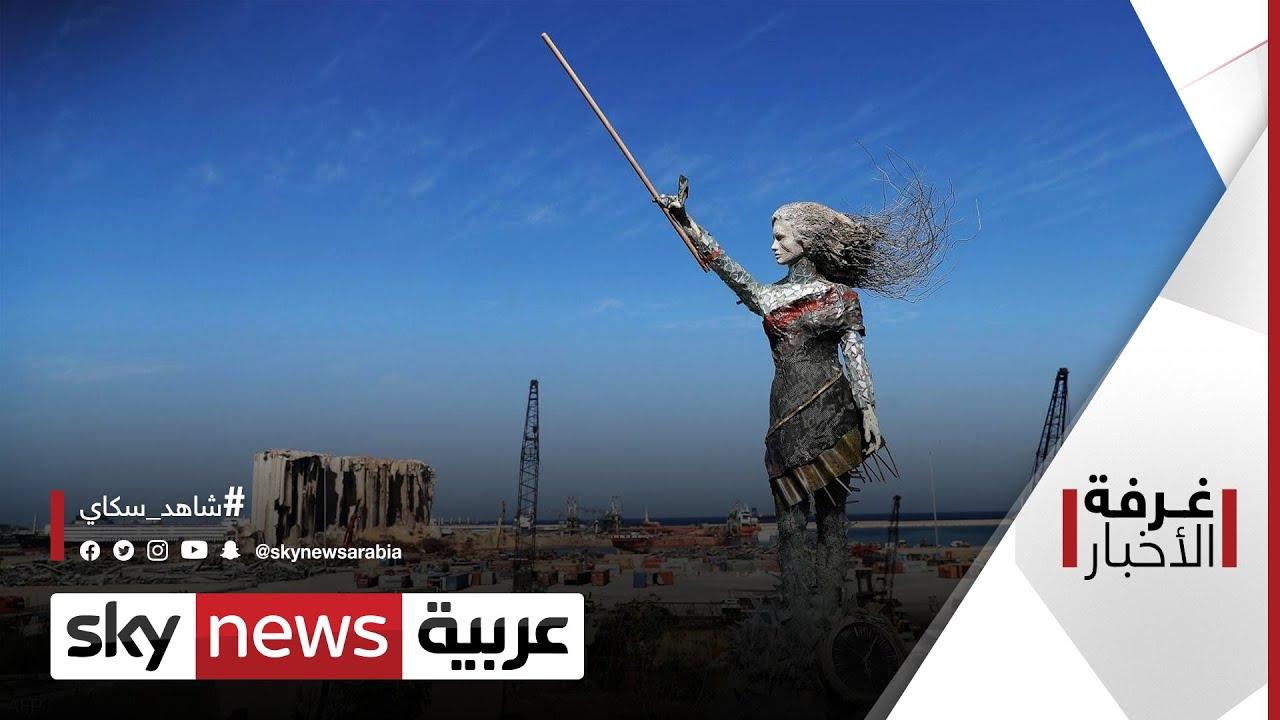 إعادة إعمار مرفأ بيروت.. خطط لشركات ألمانية | #غرفة_الأخبار  - نشر قبل 5 ساعة