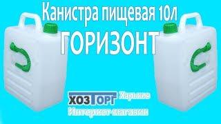 Обзор канистра пищевая пластиковая 10 литров с насадкой