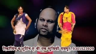 सम्राट अशोक छत्तीसगढ़ी लोक गीत मजा ले ले HIT CG DJ VIDEO SONG HD 2017 AVM STUDIO RAIPUR 9301523929