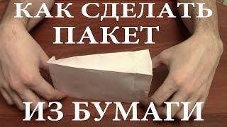 лАЙФХАК: Как сделать пакет из бумаги своими руками