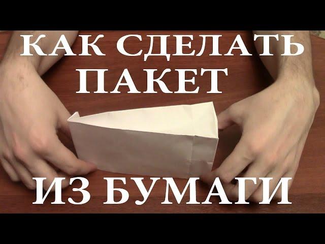Лайфхак. Как сделать пакет из бумаги в домашних условиях своими руками