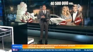 """Громкий скандал разгорается из-за """"золотой"""" свадьбы дочери судьи"""