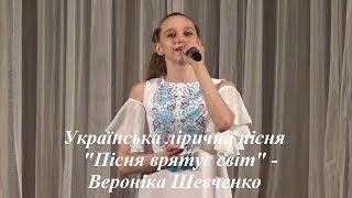 Пісня врятує світ (Там де з небес на трави тихі роси пали...) - Вероніка Шевченко
