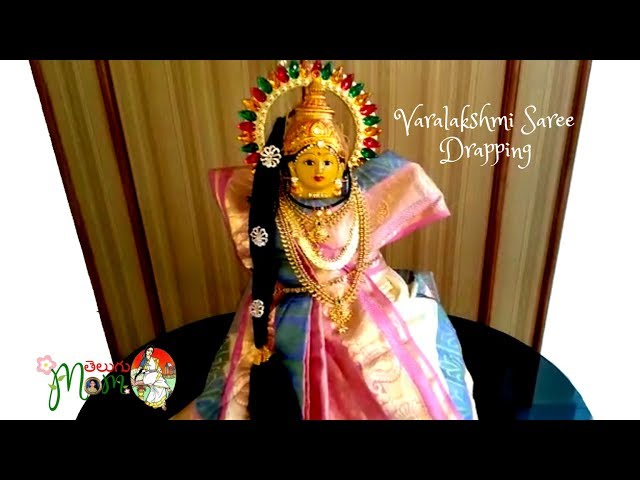 Varalakshmi Saree Draping || How To Drape Saree For Varalakshmi || Varalakshmi Pooja
