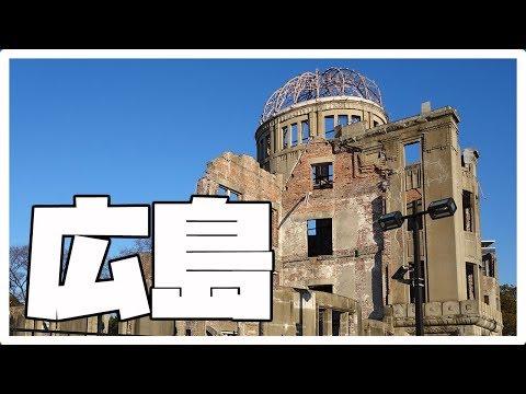 Hiroshima VLOG 2017 | A-Bomb Dome, Peace Museum & Okonomiyaki | JaDan - Dan in Japan