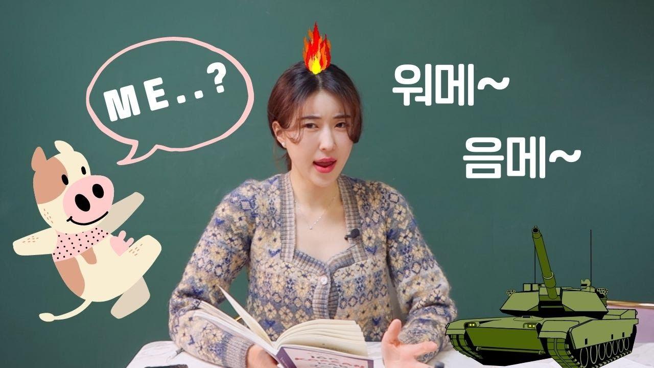 워메~ is a Jeolla Dialect for 'OMG' but also...