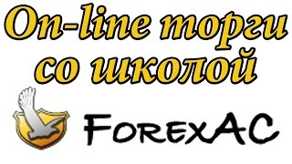 Школа ФорексАС отзыв о курсах