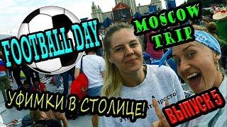 Смотреть видео 5. Уфимки в Москве! Как прожить в Москве, что делать, куда сходить? онлайн