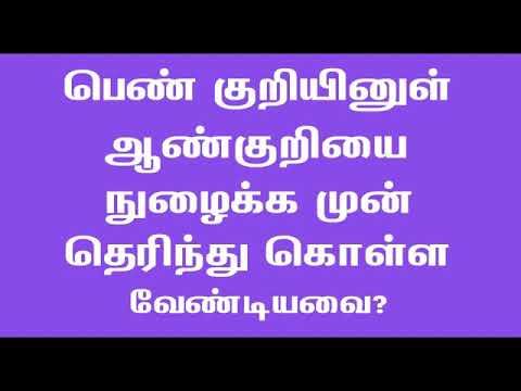 Tamil sex tips thumbnail