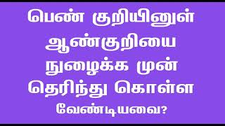 Tamil sex tips