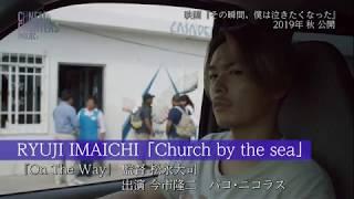CF3ミュージックトレーラー: RYUJI IMAICHI「Church by the sea」