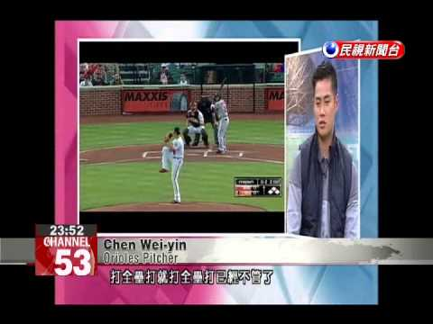 Orioles pitcher Chen Wei-yin sits down for an exclusive interview with Formosa News