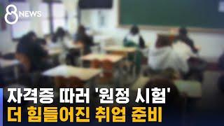 하늘의 별따기 된 시험 '접수'…원정 시험까지 / SBS