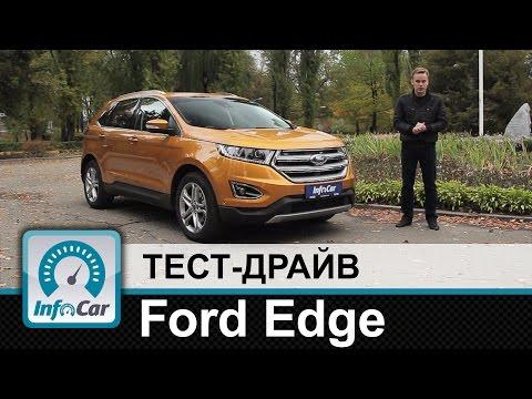 Ford Edge тест драйв InfoCar.ua Форд Эдж