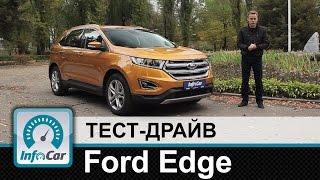 Ford Edge   тест драйв InfoCar ua (Форд Эдж)