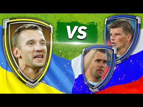 УКРАИНА - РОССИЯ: ШЕВЧЕНКО vs АРШАВИН и КЕРЖАКОВ