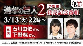本映像は3/13(火)22:00に公開される、ゲーム『進撃の巨人2』発売記...