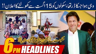6pm News Headlines | 11 Aug 2020 | 24 News HD