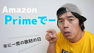 Amazonプライムデーがきたーーー!