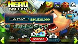 สอนโกง Head Soccer (Mod APK)