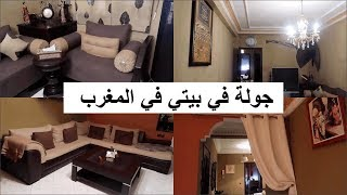 وأخيرآآ جولة في بيتي في المغرب 🇲🇦 شوفو فين كنت ساكنا ؟