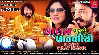 Official Teaser of Palanpur No Pataliyo | Gujarati New Song 2019  | Vinay Nayak | Pratik | Aarti
