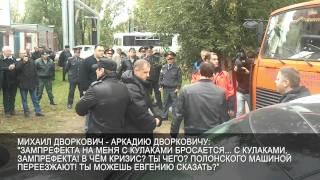 "Полонский орёт на Дворковича: ""Ё##ный насрал!"""