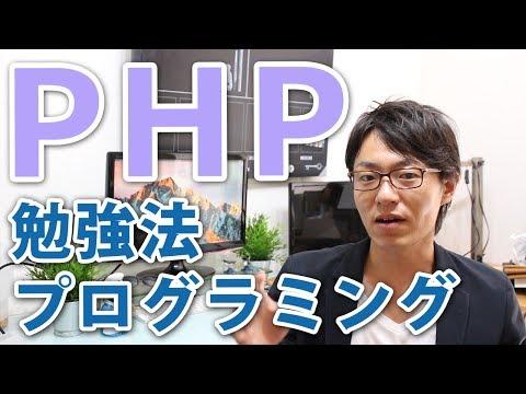 PHP(ぴーえいちぴー)の勉強法!プログラミング言語を身につけたい