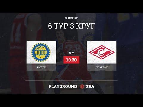 Мотор VS Спартак (6 Тур 3 Круг | 23.02.2020)