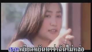 เข็ดแล้ว - ศรคีรี ศรีประจวบ [Official MV&Karaoke]