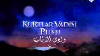وادي الذئاب الجزء الخامس الحلقة 12 مدبلجة للعربية