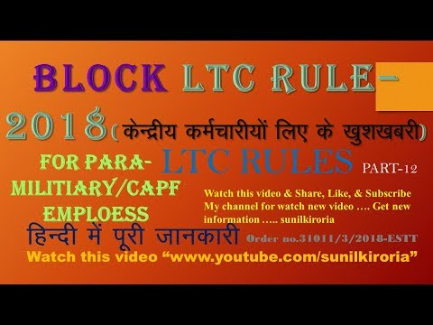 BLOCK LTC RULE 2018-21I CHEAPEST FARE I KI POORI JANKARI IN HINDI