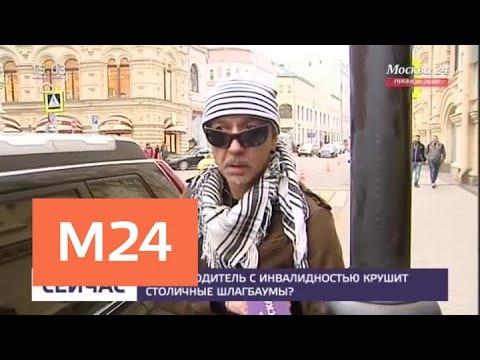 Смотреть фото Москвич с инвалидностью объявил войну столичным шлагбаумам - Москва 24 новости россия москва