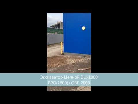 Экскаватор цепной ЭЦ 1800 БРО1600+ОБГ 2000 резка асфальта