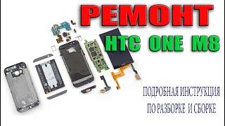 ремонт HTC One M8 Подробная инструкция по разборке и сборке HTC One M8 Замена шлейфа на HTC One M8