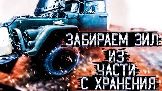 Забираем ЗИЛ 131 с военной части, 39 лет на хранении!!!ПЕРВЫЙ ЗАПУСК