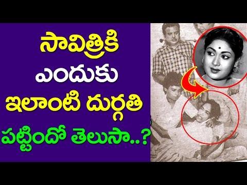 How Mahanati Savitri Died |  Savitri BioPic | Savitri Movie | Savitri Life |Alcohol Addiction|TAJA30