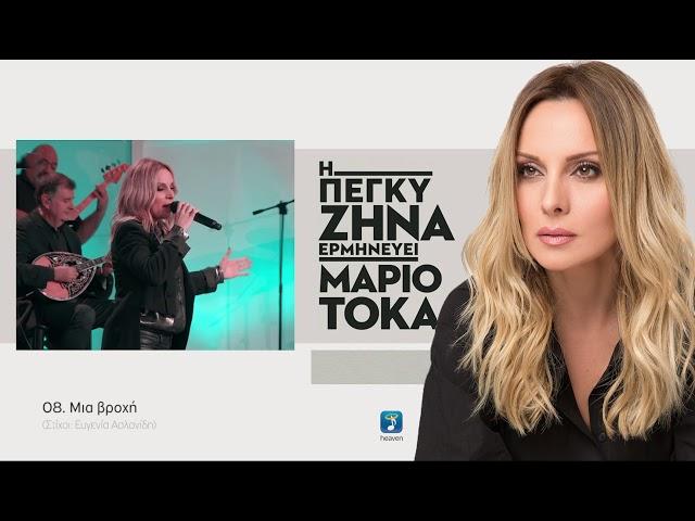 Η ΠΕΓΚΥ ΖΗΝΑ ΕΡΜΗΝΕΥΕΙ ΜΑΡΙΟ ΤΟΚΑ (Digital Album)