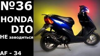 Honda Dio 34(, 2014-06-13T05:32:41.000Z)